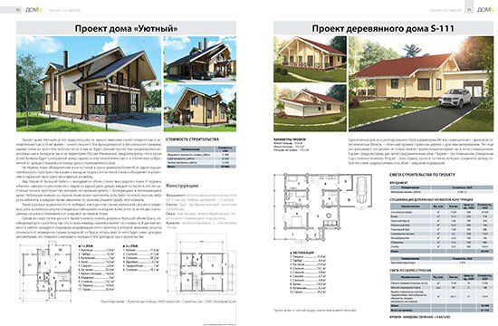 Dom-for-ecohome- 2